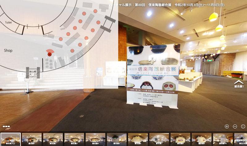 信楽陶器総合展:バーチャル総合展のページが出来ました!
